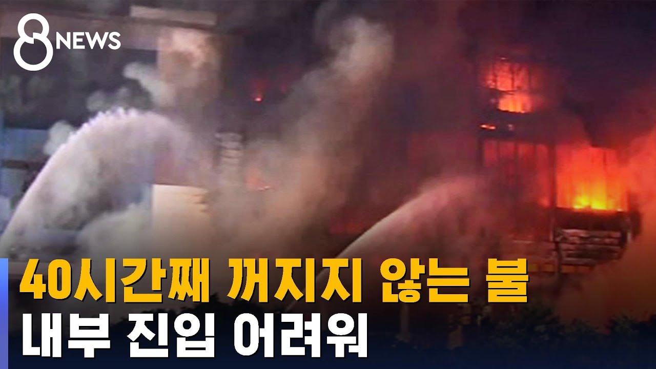 40시간째 꺼지지 않는 불…내부 진입 여전히 어렵다 / SBS