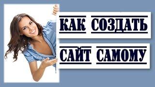 Как создать сайт самому и заработать! How to create a website yourself(Как создать сайт самому http://ninaredkina.ru/mpres.html . Узнайте подробнее про обучающий курс., как с помощью простых..., 2015-08-19T19:41:09.000Z)