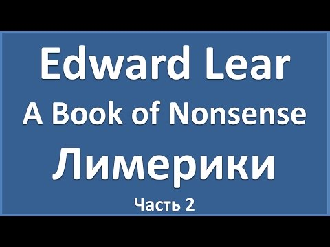 English Poems: Edward Lear - A Book of Nonsense - Part 2 (текст, перевод слов, транскрипция)