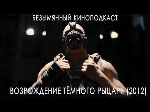 Темный рыцарь возрождение легенды мультфильм 2012