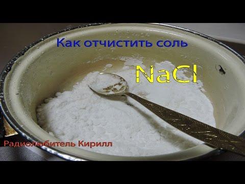 Как очистить соль от песка или грязи ♣Радиолюбитель Кирилл♣