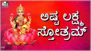 ASHTA LAKSHMI STOTRAM SUMANASA VANDITHA KANNADA | LAKSHMI DEVI STOTRAS | BHAKTHI SONGS