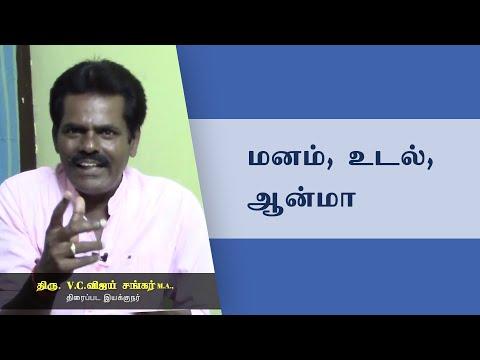 வாழ்க்கைத் திறவுகோல் - இயக்குநர். V.C. விஜய் சங்கர் l பகுதி - 01 l Tamil Thee