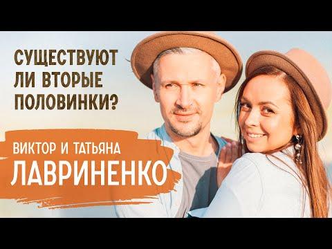 О вторых половинках, семье по откровению и конфликтах | Виктор и Татьяна Лавриненко