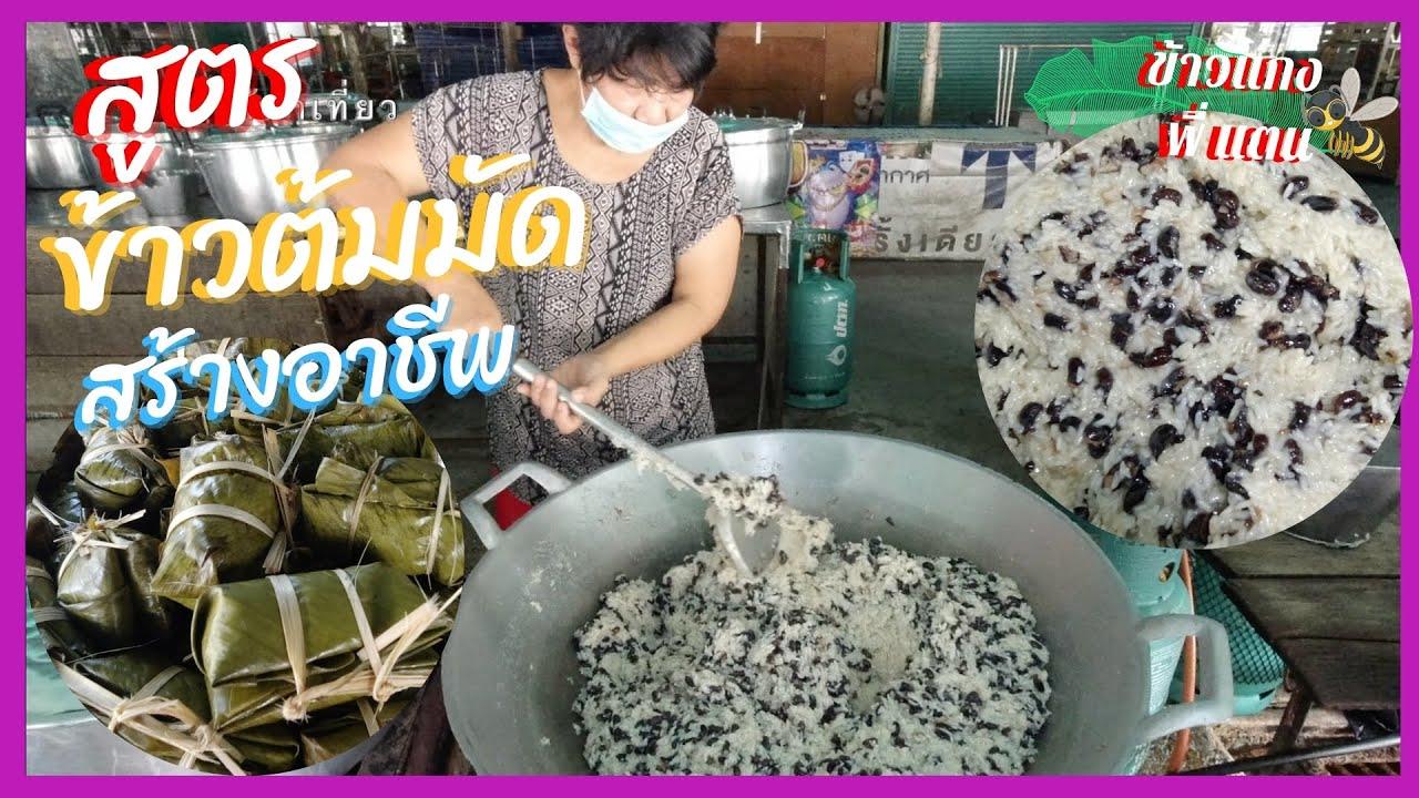 สูตรข้าวต้มมัด (ข้าวต้มผัด) พี่แตน บอกวิธีทำโดยละเอียด ทำขายสร้างอาชีพ Steamed sticky rice  banana