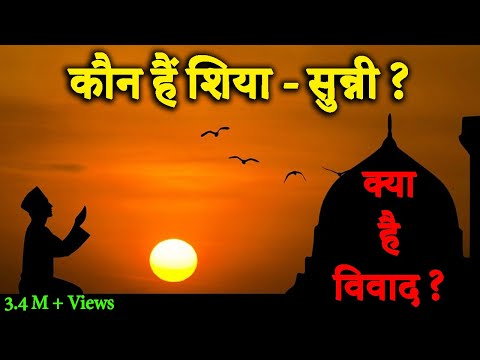 what is difference between shia and sunni in hindi
