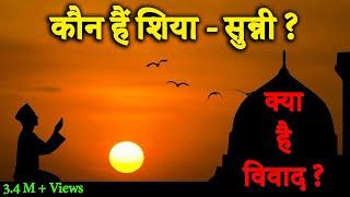 कौन हैं शिया - सुन्नी ? क्या है विवाद ? | Difference Between Shia and Sunni | Hindi thumbnail