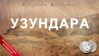 Узундара крепость Бактрии 3 в.д.н.э.