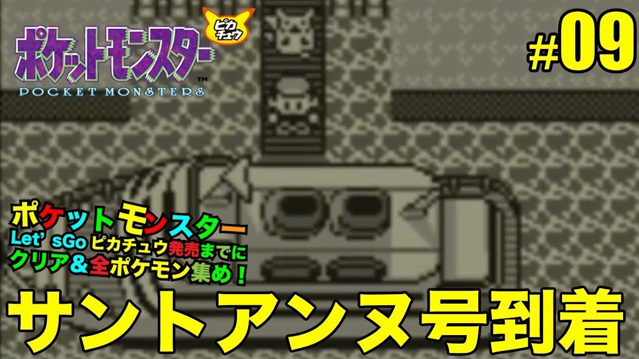ポケットモンスター ピカチュウ】サント・アンヌ号に到着っす! #09