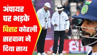 Virat Kohli angry on umpire for wrong review   Virender Sehwag   Ind vs NZ Highlights   Cricket Post
