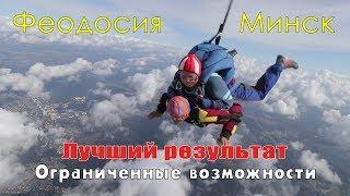 25.09.2017 Крым, Феодосия - Из Минска наши вернулись с победой!