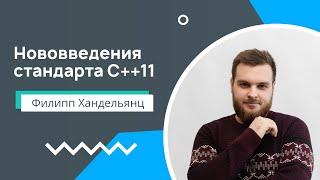 Лекция 1.  Нововведения стандарта C++11