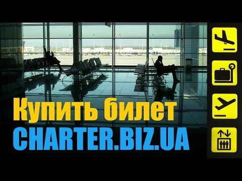 Купить билет на charter.biz.ua. Инструкция
