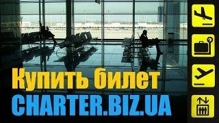 Купить билет на charter.biz.ua. Инструкция(, 2015-02-06T13:26:22.000Z)