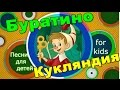 Детские песни Кукляндия Песни для детей Буратино mp3