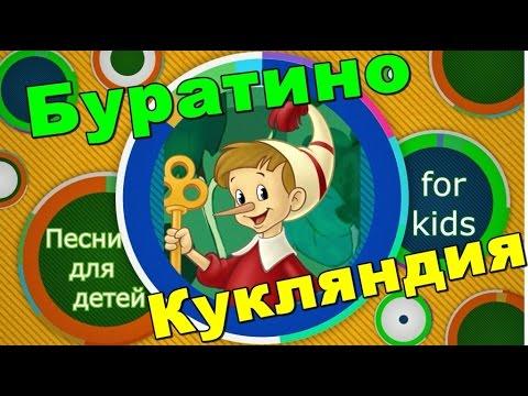 Детские песни - Кукляндия.  Песни для детей - Буратино.