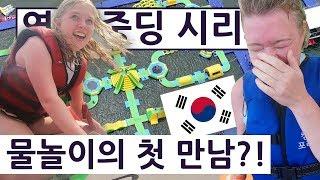 한국 수상레져에 처음 가보고 신세계를 본 영국 중딩!? 영국 중딩의 한국 여행 즐기기 시리즈 11편!