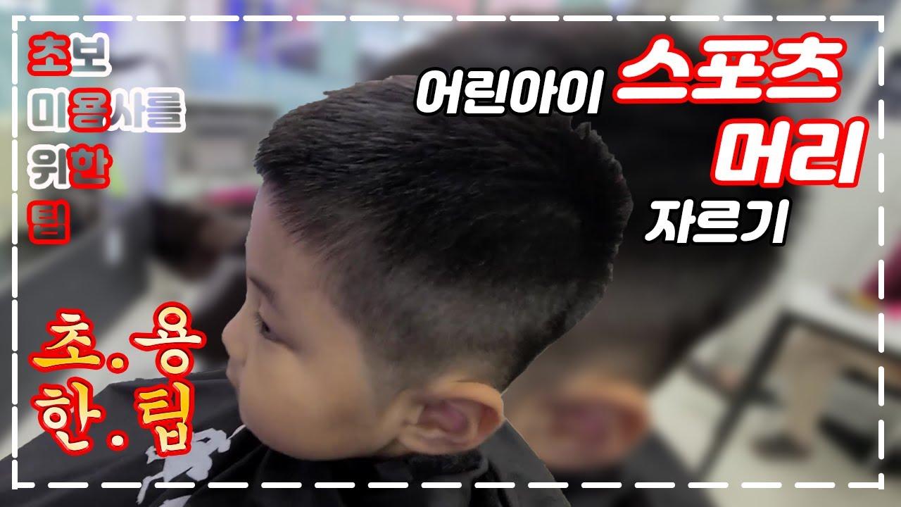 [초보 미용사를 위한 팁- 초용한팁] 어린아이 스포츠머리 모히칸 어렵죠? (feat. 각도 상세설명) / How To Cut Men's Hair - korean style