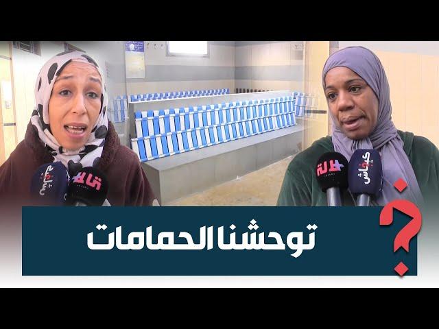 نساء في حي الرحمة في كازا: تقهرنا فهاد البرد... توحشنا الحمامات وبغيناهم يحلو