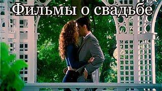 Фильмы о свадьбе (часть 1)