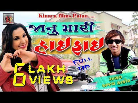 MARI JANU JIO NU KAD MOTA BANGALA ValI, Singer-AJAY THAKOR New Full HD Video Gujarati