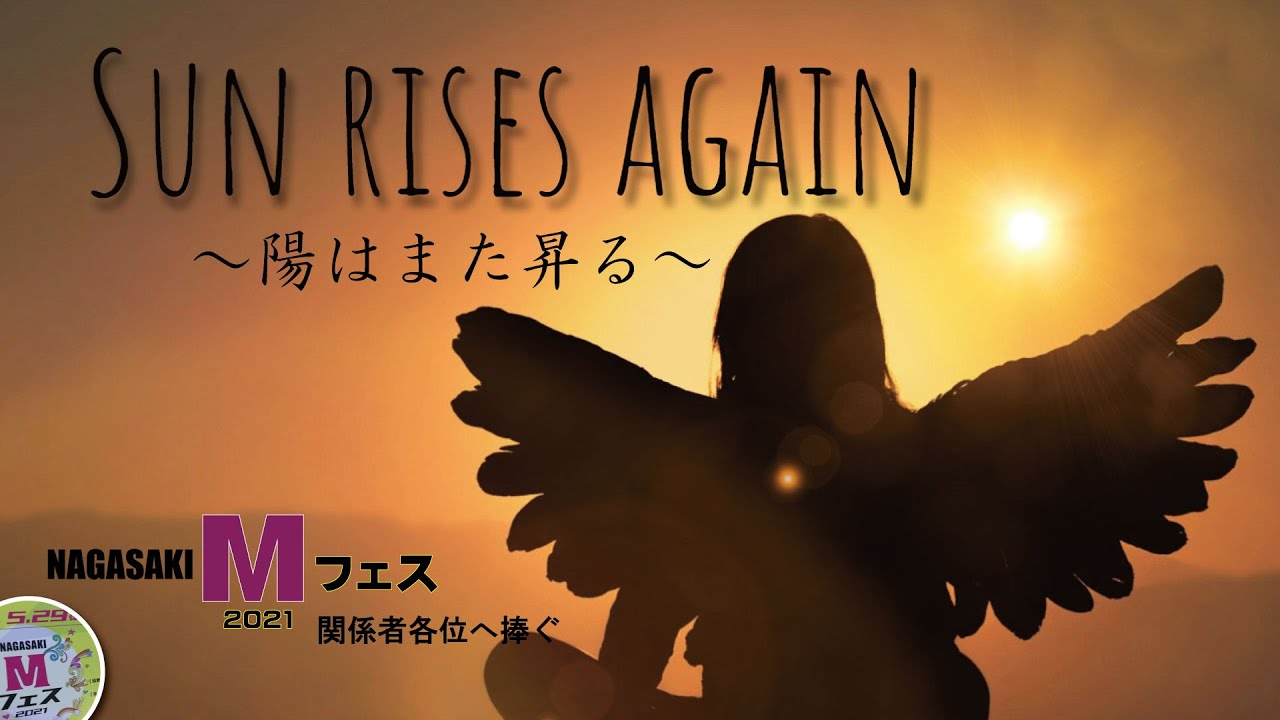 著作権フリー音源 Sun rises again