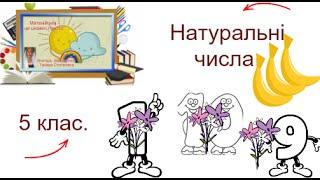 § 1. Предмети та одиниці лічби . Математика, 5 клас