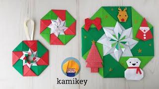 【折り紙リース・星】カペラ Origami star Capella (カミキィ kamikey)