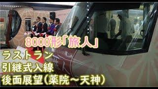 【ラストラン】西鉄8000形「旅人」引継式 入線 後面展望(薬院~福岡天神)