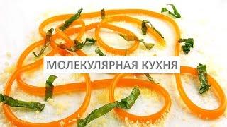 Молекулярная кухня  СПАГЕТТИ