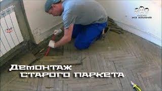 видео Как переложить старый паркет