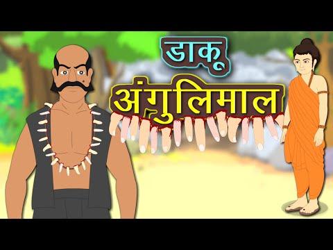 डाकू अंगुलिमाल | डाकू अंगुलिमाल और महात्मा बुद्ध | Moral Stories In Hindi | Kidda TV