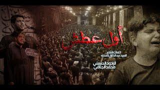 اول عطش   محمد الجنامي   حسينية الحاج عبدالزهره الفرطوسي   ليلة 28 محرم الحرام 1443