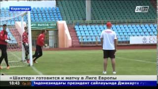 Карагандинский «Шахтер» готовится к матчу с литовским «Атлантасом»