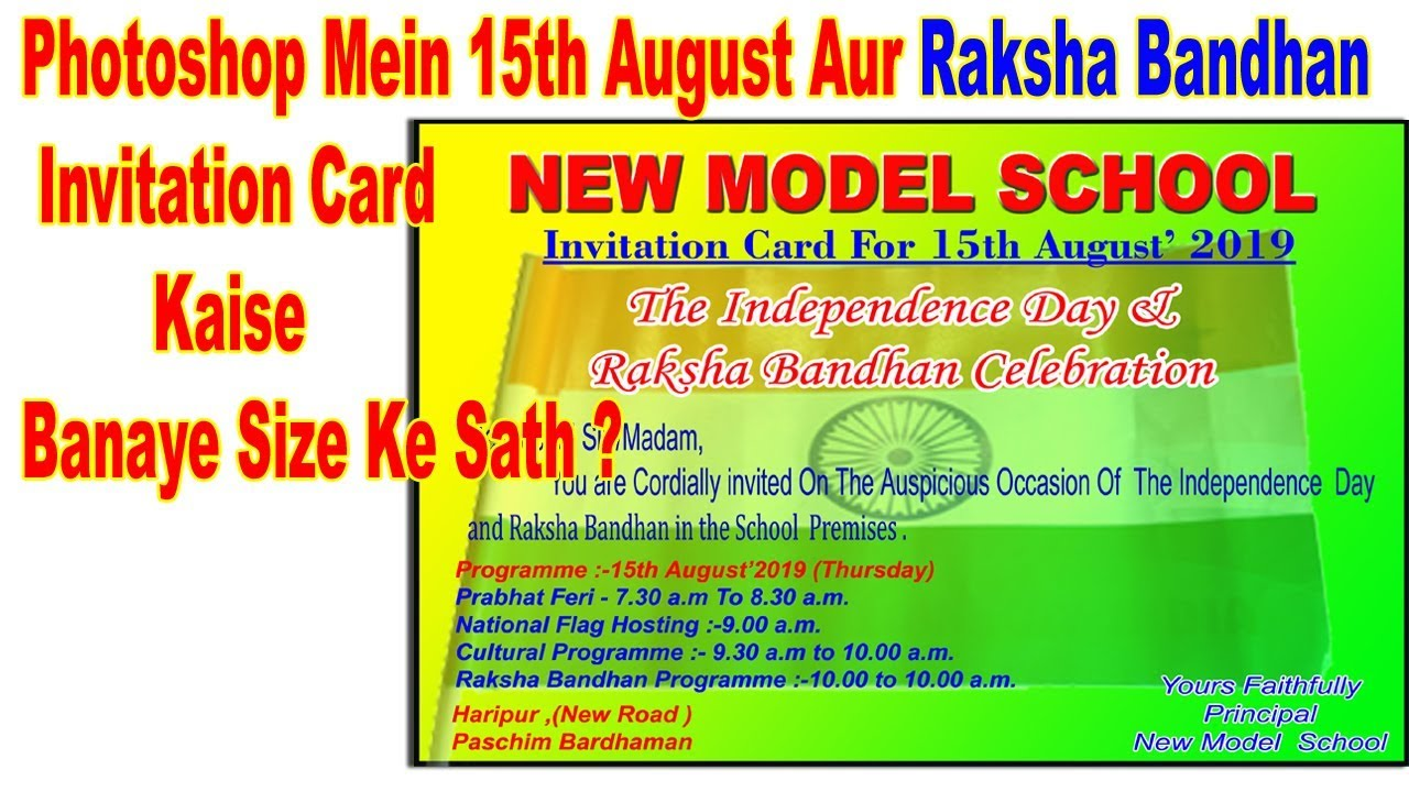 How To Make Design 15th August 2019 Raksha Bandhan Invitation Card In Photoshop In Hindi
