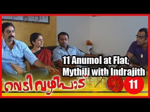 Vedivazhipad Movie Clip 11 | Anumol @ Flat | Mythili With Indrajith