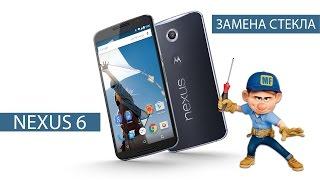 Разбор Nexus 6 и замена битого стекла