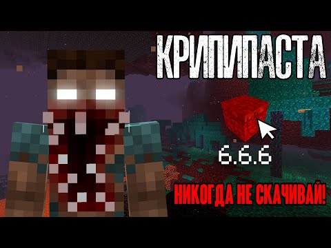 Майнкрафт КРИПИПАСТА - Minecraft 6.6.6 😨 Секретное адское обновление   Страшная майнкрафт версия..