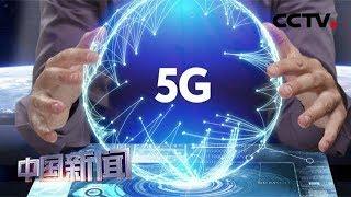 [中国新闻] 媒体焦点:中国进入5G商用时代 中国5G具备竞争优势 | CCTV中文国际