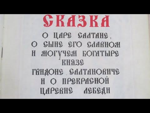 """Аудио сказка """"Сказка о царе Салтане..."""""""