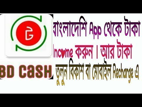 Daily income 50-60 Taka For BD Cash in Bangladesh
