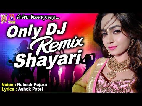 Tik Tok Love Shayari || Mamta Soni  Super Hit Shayari || Hindi Romantic Shayari ||