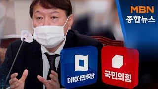 윤석열 '국민 봉사' 발언 후폭풍…&qu…