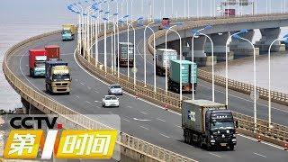 《第一时间》 20190518 1/2| CCTV财经