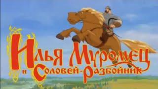 Полное прохождение игры 'Илья Муромец и Соловей Разбойник'