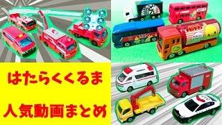 はたらくくるま 働く車のトミカ玩具レビューまとめ 救急車 パトカー 消防車 緊急車両 乗り物 のりもの 開封 TOMICA TOY KIDS VEHICLES そるちゃんねる
