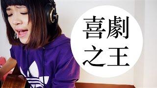 喜劇之王-李榮浩(Cover by 卜星慧)