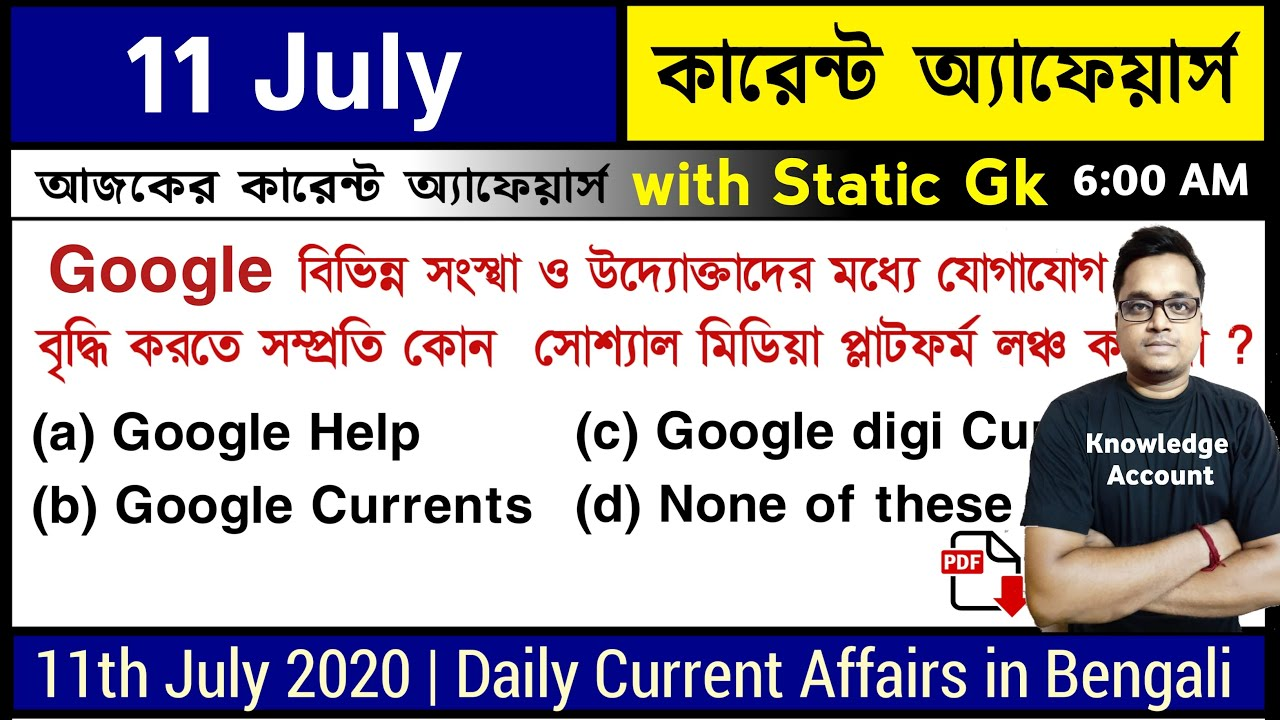 11th July 2020 daily current affairs in bengali  knowledge account কারেন্ট অ্যাফেয়ার্স 2020