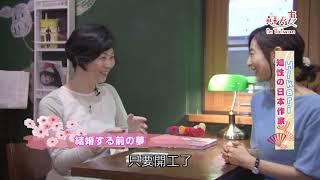 《魅力妻 in Taiwan》第2集_在台灣尋找Y字路知性作家Hikari 大久保麻梨子 動画 30