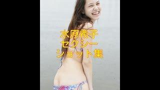 日本で活動する女性ファッションモデル、女優の水原希子さんの セクシー...